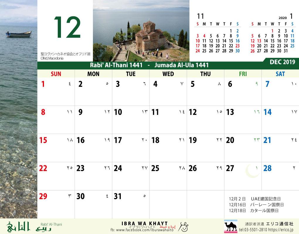 イスラム暦付カレンダー2019:12月