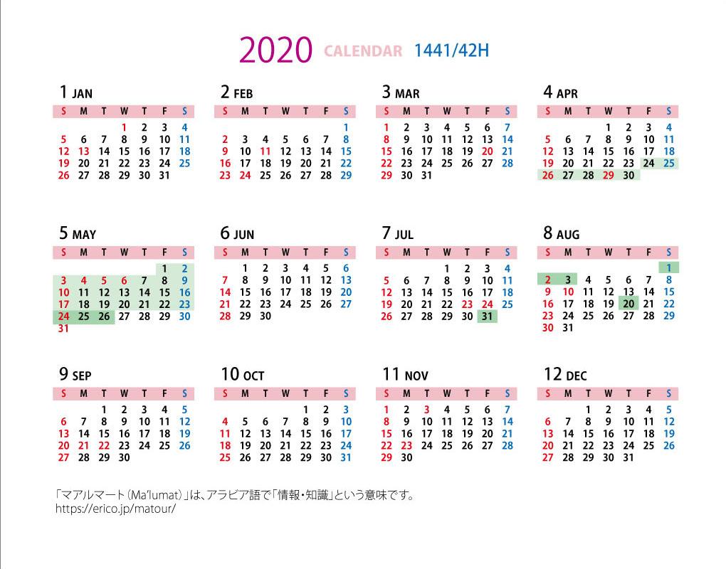 イスラム暦付カレンダー2019:2020