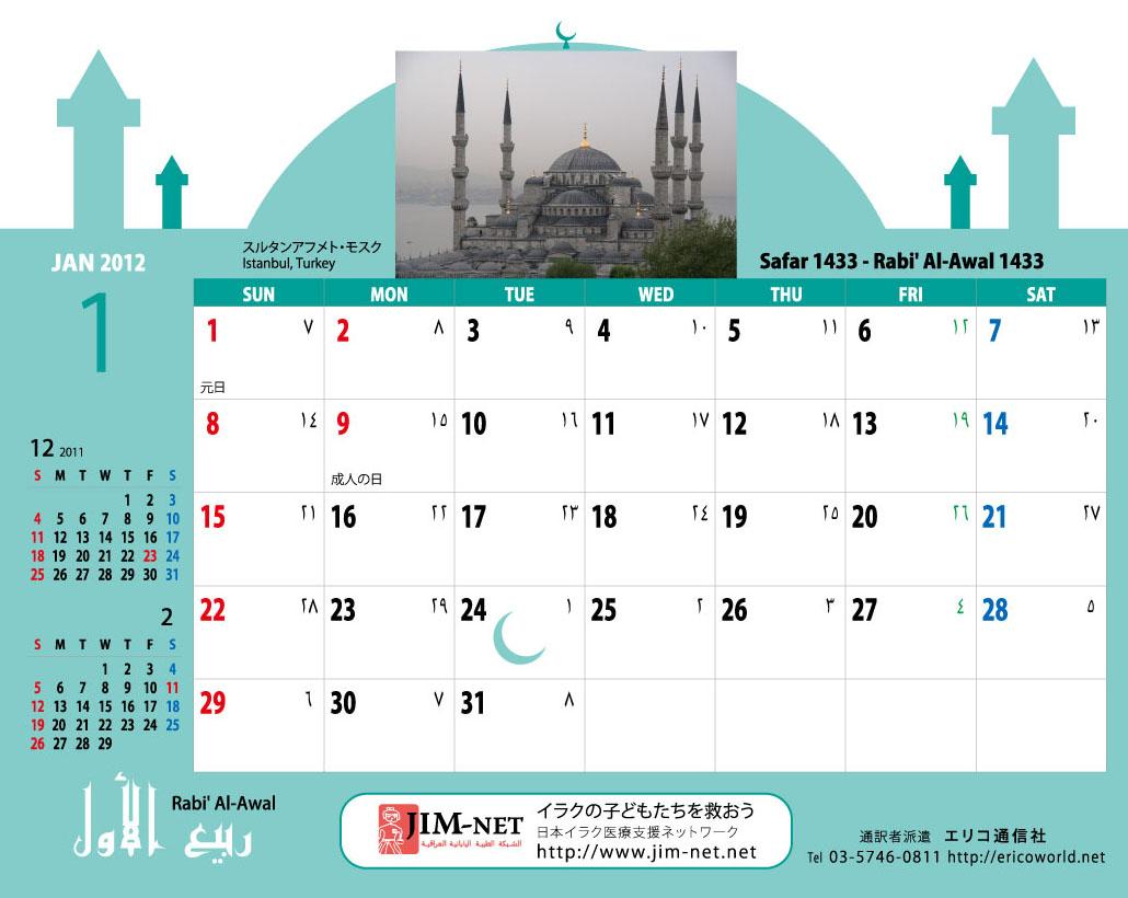 イスラム暦付カレンダー2012:1月