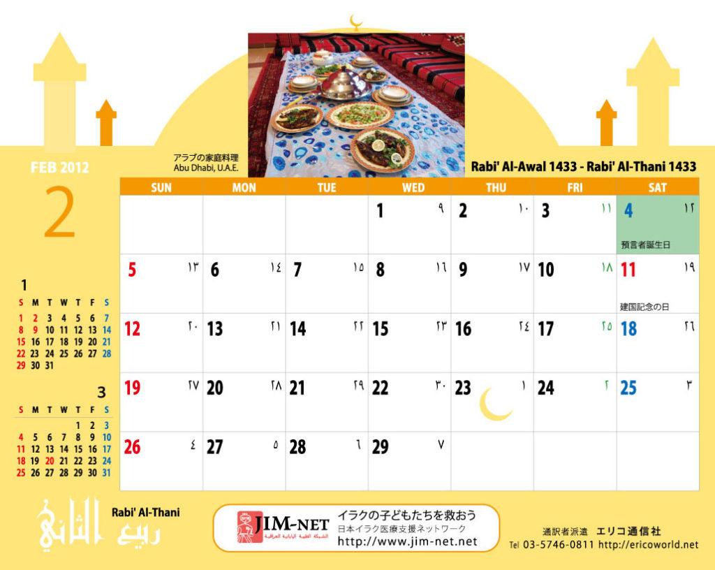 イスラム暦付カレンダー2012:2月