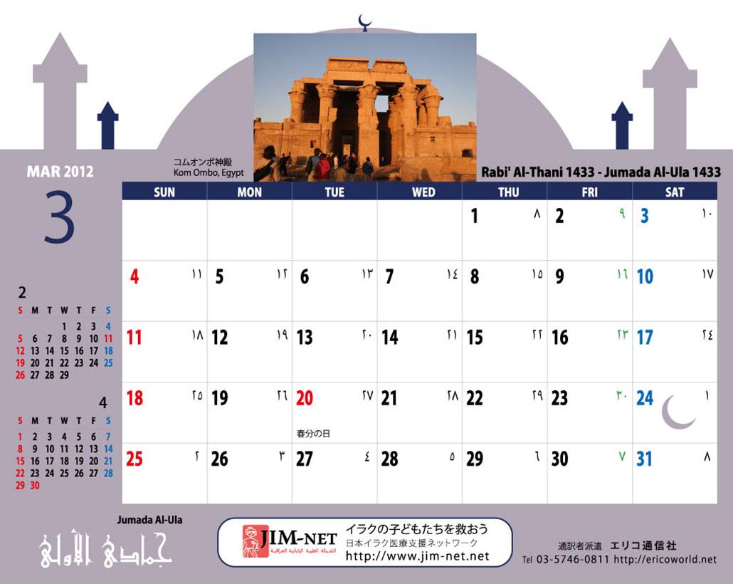 イスラム暦付カレンダー2012:3月