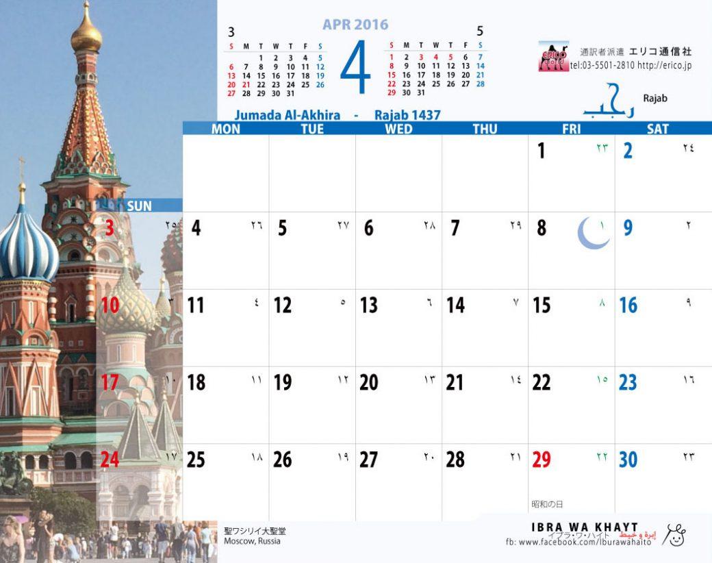 イスラム暦付カレンダー2016:4月