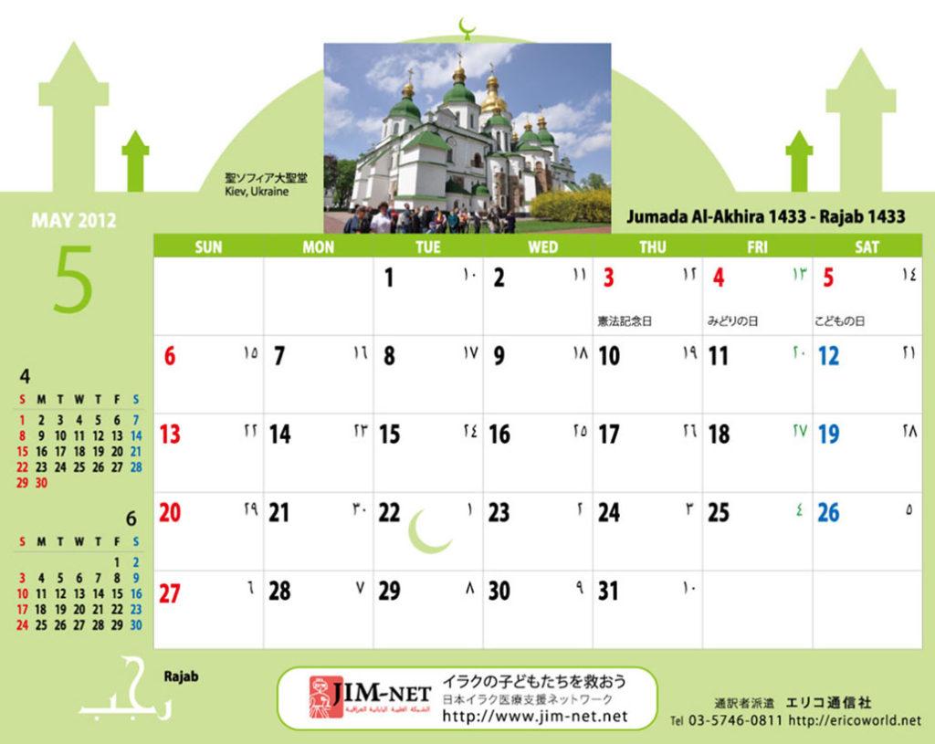イスラム暦付カレンダー2012:5月