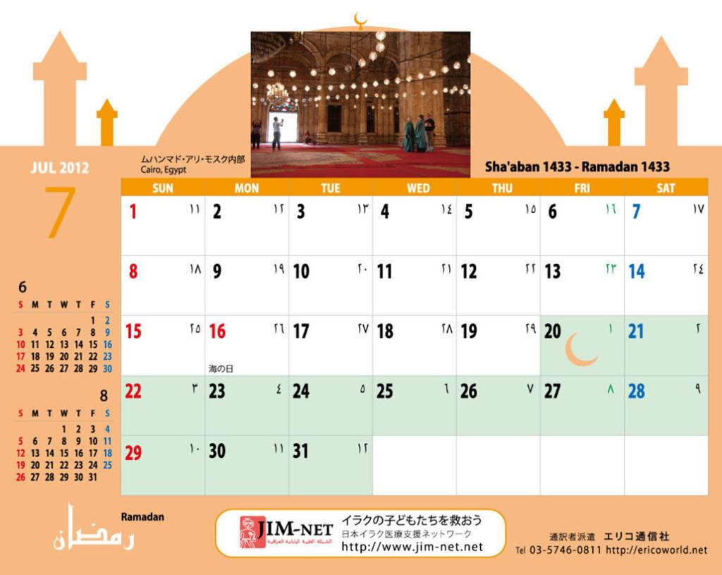 イスラム暦付カレンダー2012:7月