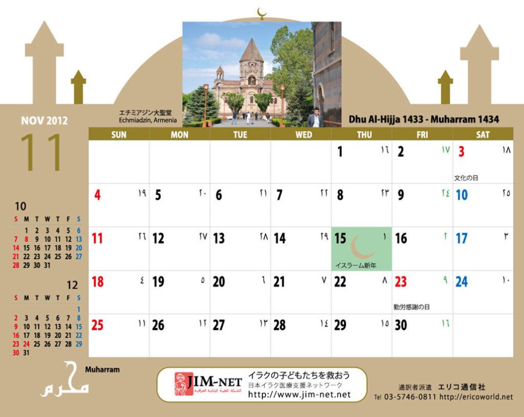 イスラム暦付カレンダー2012:11月