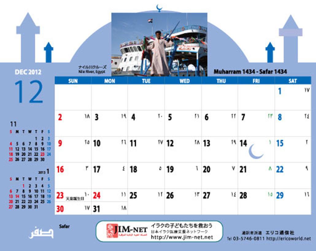 イスラム暦付カレンダー2012:12月