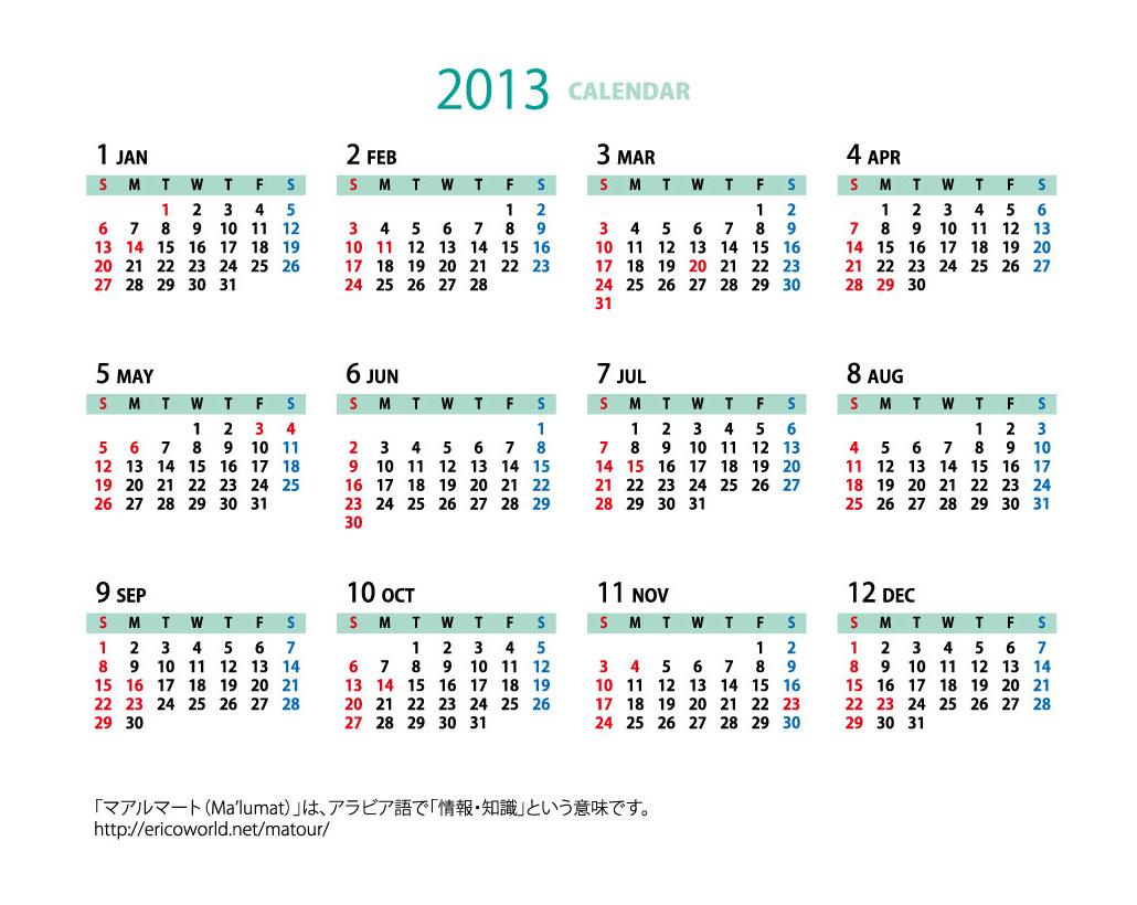 イスラム暦付カレンダー2012:2013