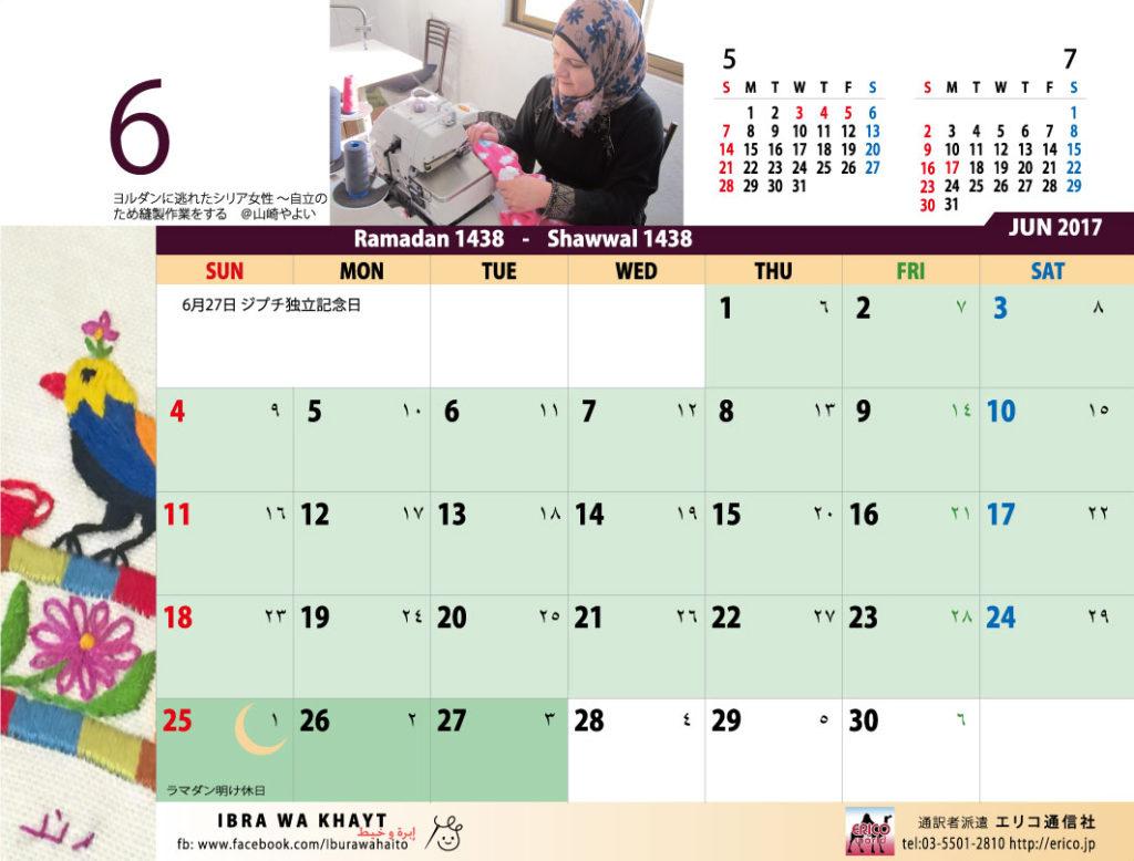 イスラム暦付カレンダー2017:6月