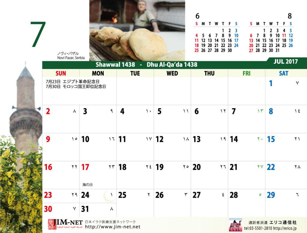 イスラム暦付カレンダー2017:7月