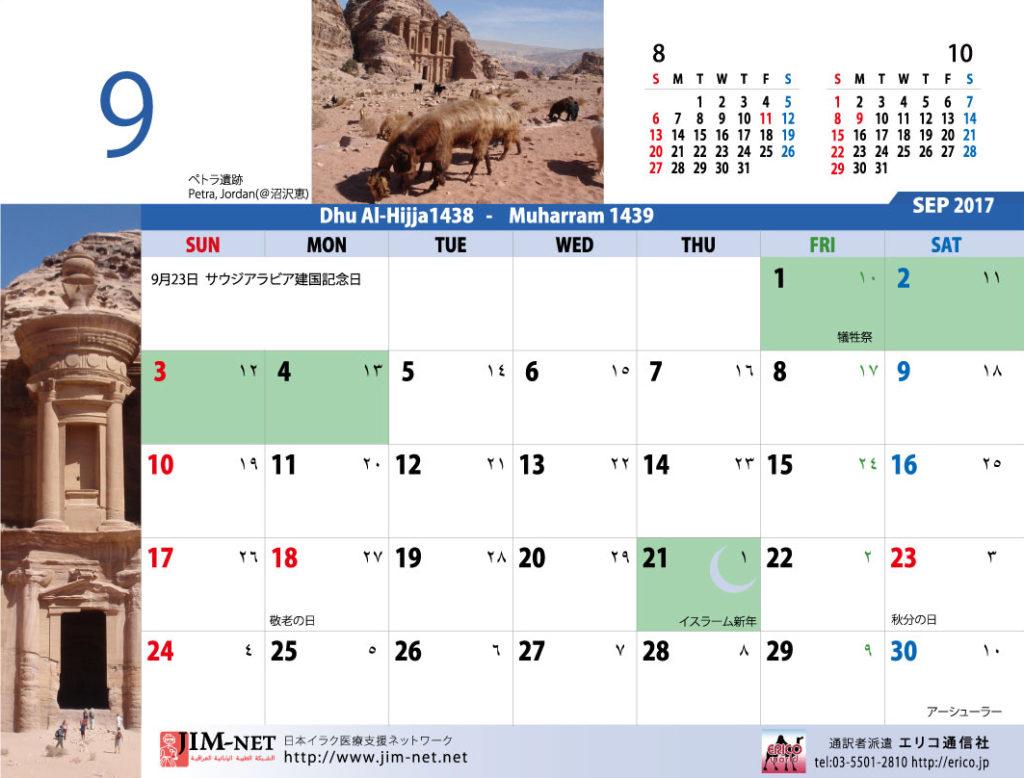 イスラム暦付カレンダー2017:9月