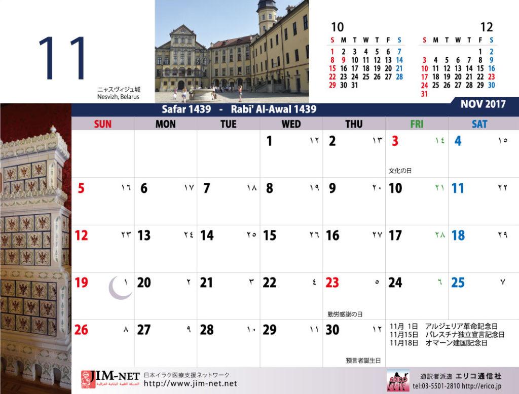 イスラム暦付カレンダー2017:11月