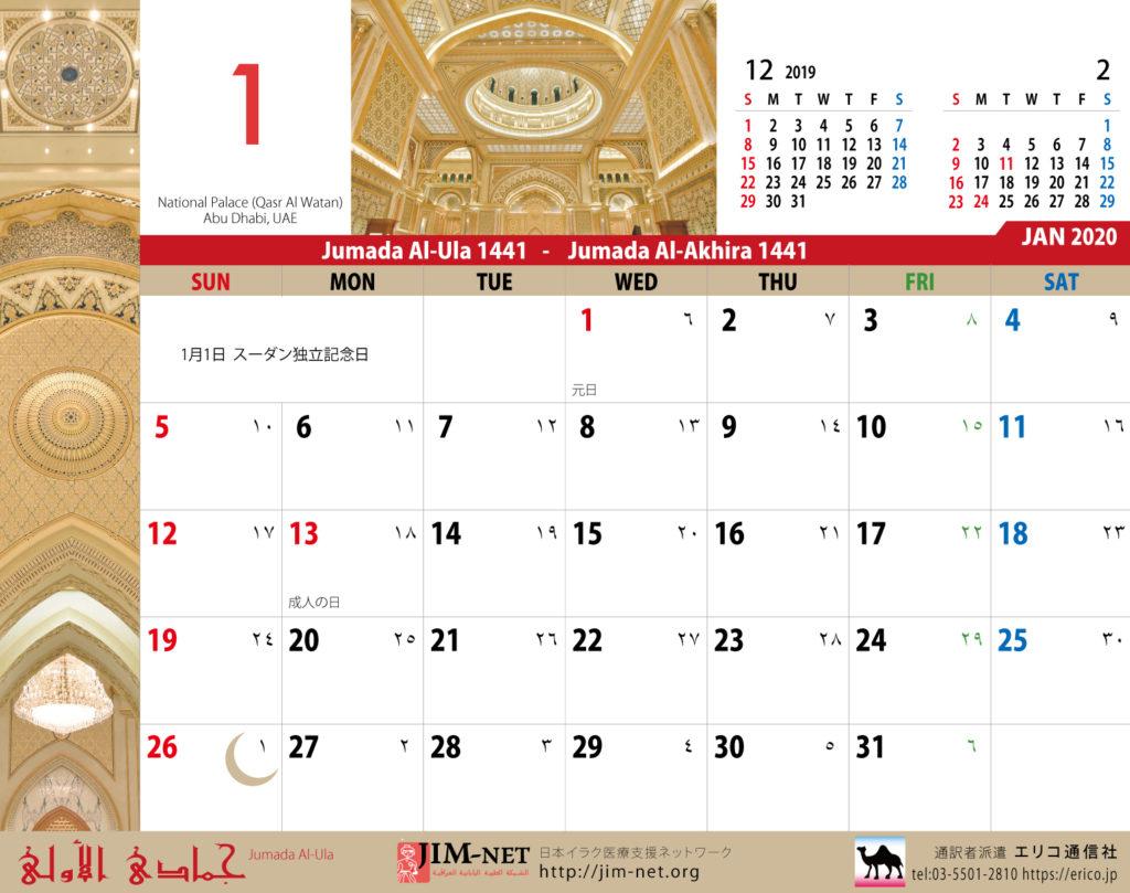 イスラム暦付カレンダー2020:1月
