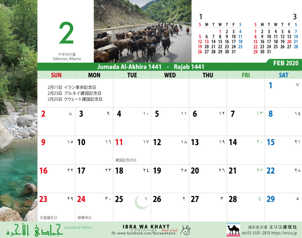イスラム暦付カレンダー2020:2月