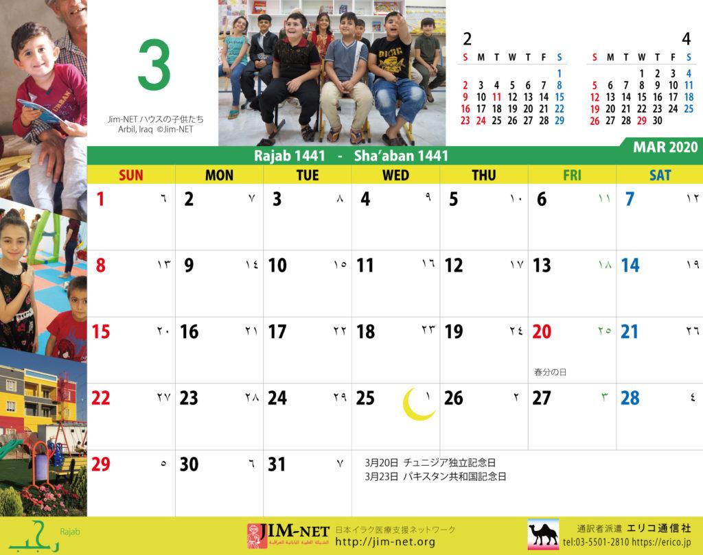 イスラム暦付カレンダー2020:3月