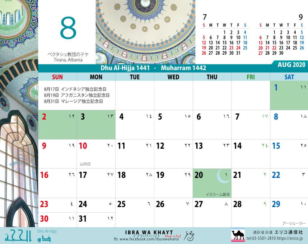 イスラム暦付カレンダー2020:8月