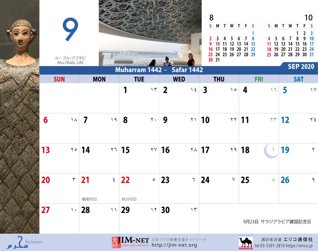イスラム暦付カレンダー2020:9月