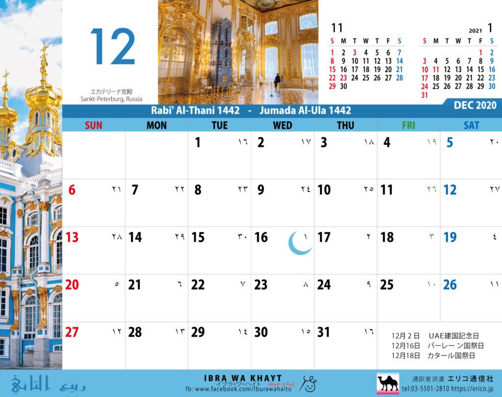 イスラム暦付カレンダー2020:12月