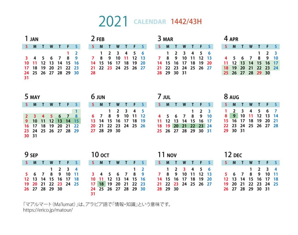 イスラム暦付カレンダー2020:2021
