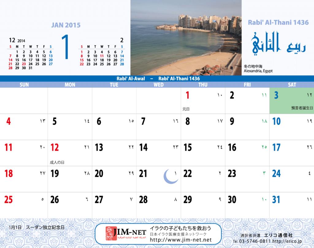 イスラム暦付カレンダー2015:1月