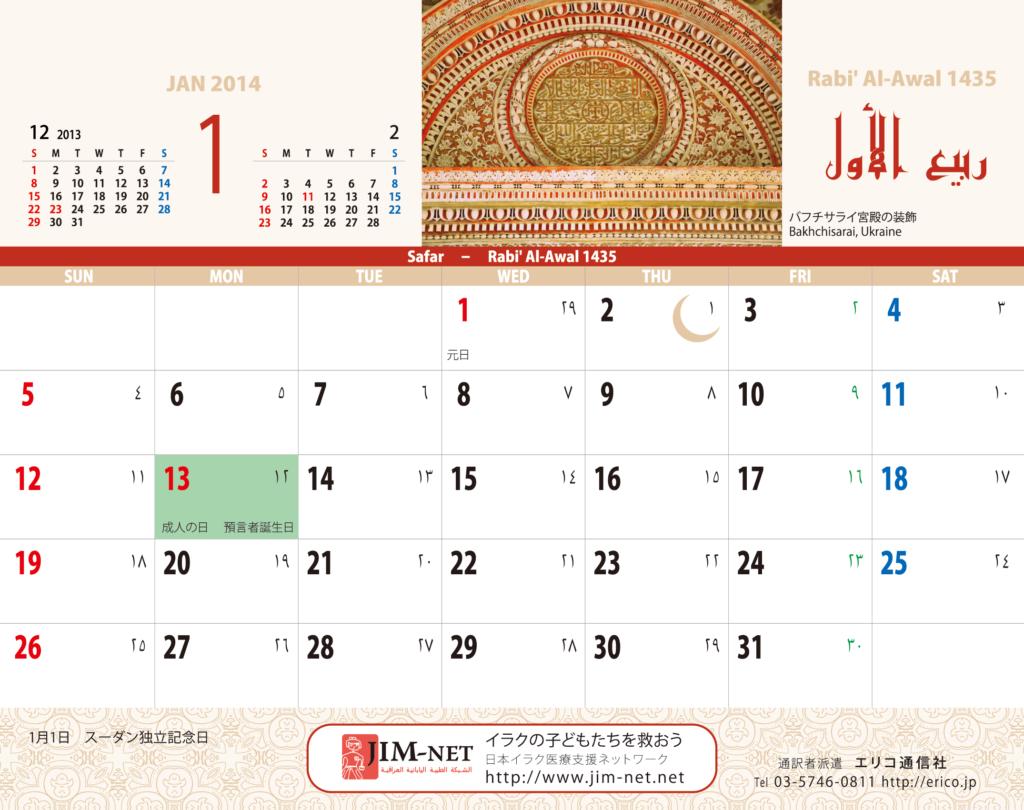 イスラム暦付カレンダー2014:1月