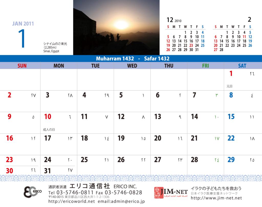 イスラム暦付カレンダー2011:1月