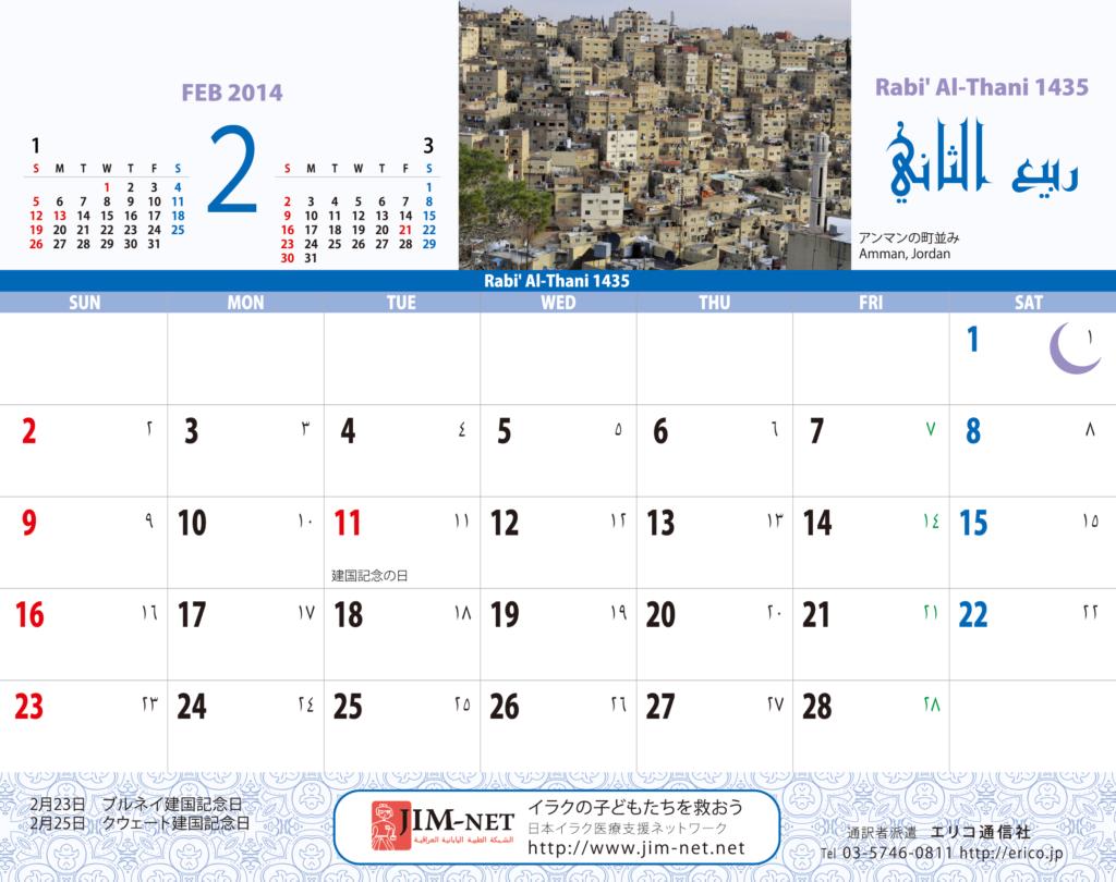 イスラム暦付カレンダー2014:2月