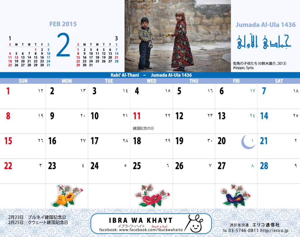イスラム暦付カレンダー2015:2月