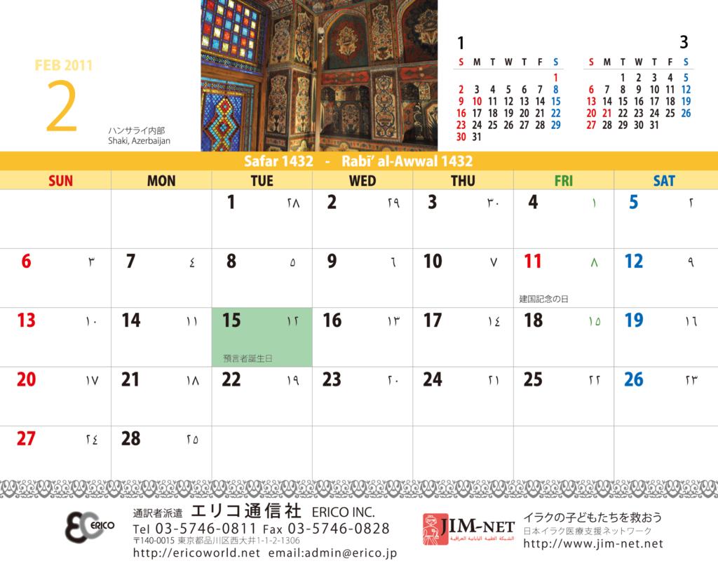 イスラム暦付カレンダー2011:2月