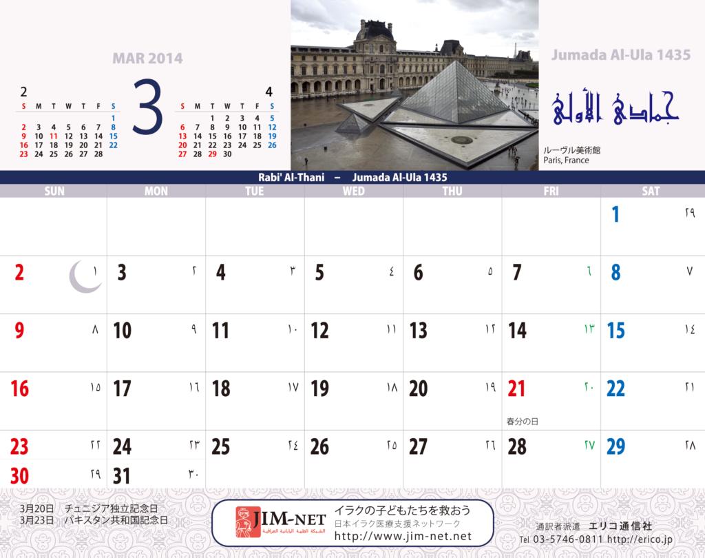 イスラム暦付カレンダー2014:3月