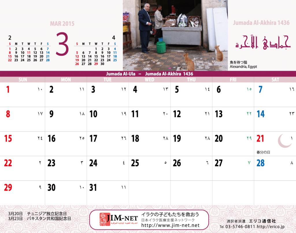 イスラム暦付カレンダー2015:3月