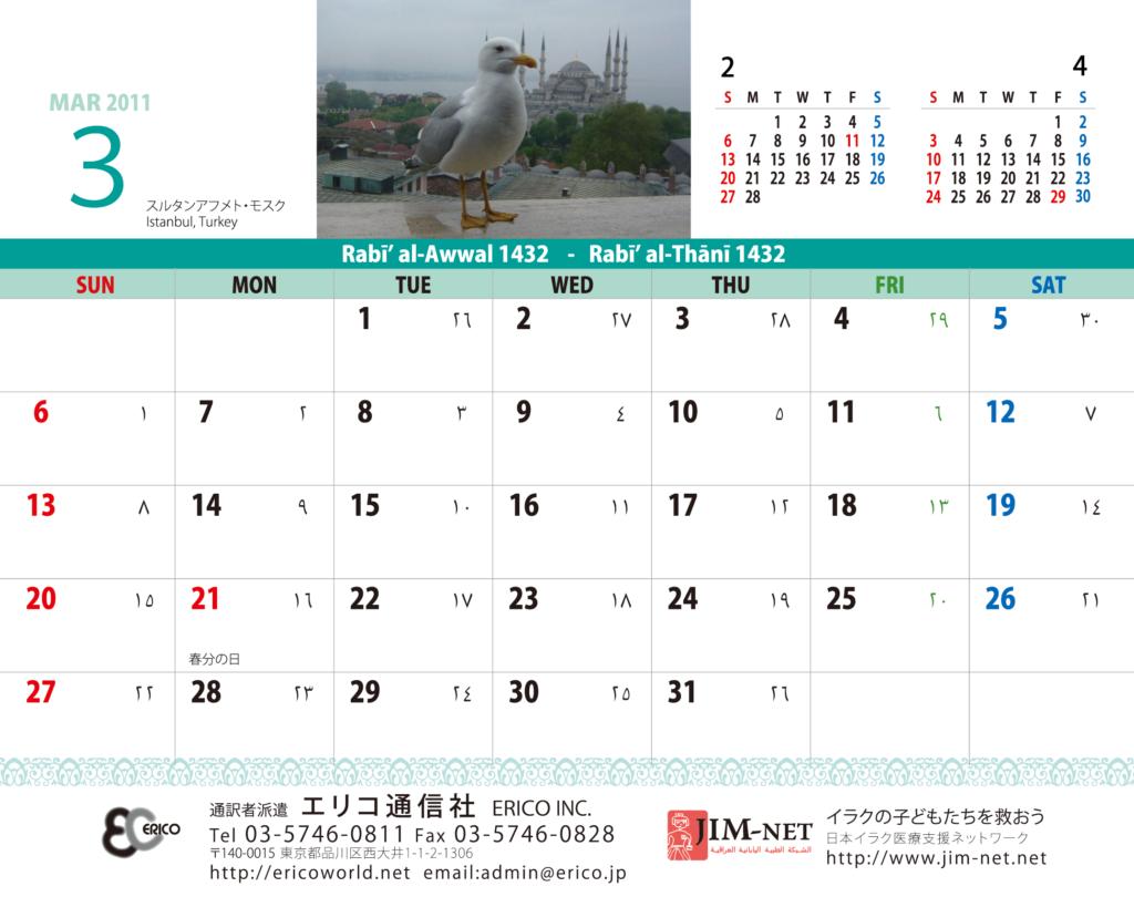 イスラム暦付カレンダー2011:3月