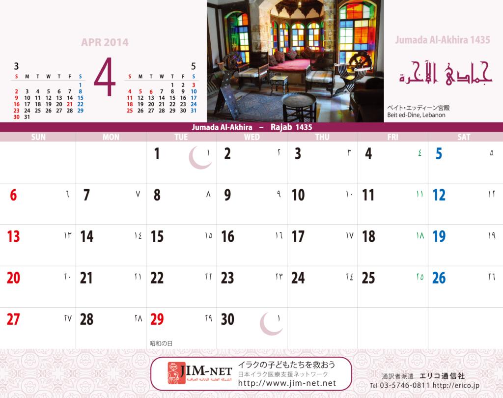 イスラム暦付カレンダー2014:4月