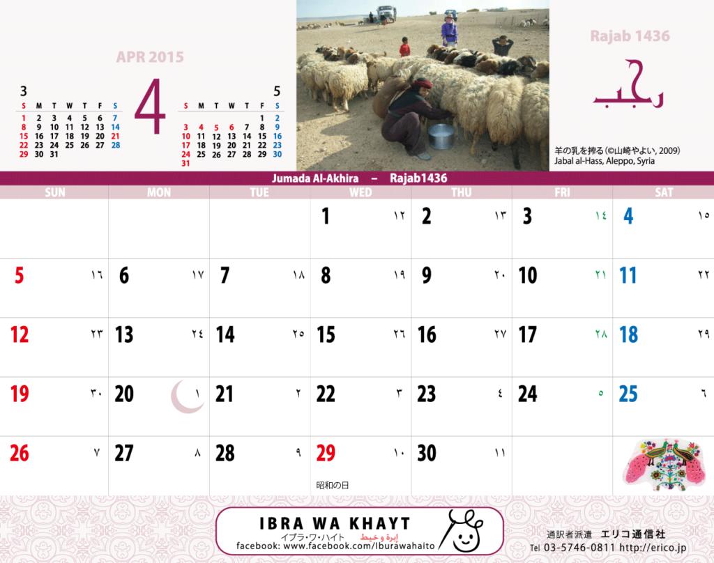 イスラム暦付カレンダー2015:4月