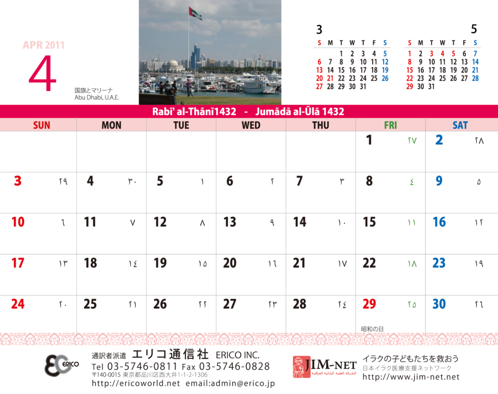 イスラム暦付カレンダー2011:4月