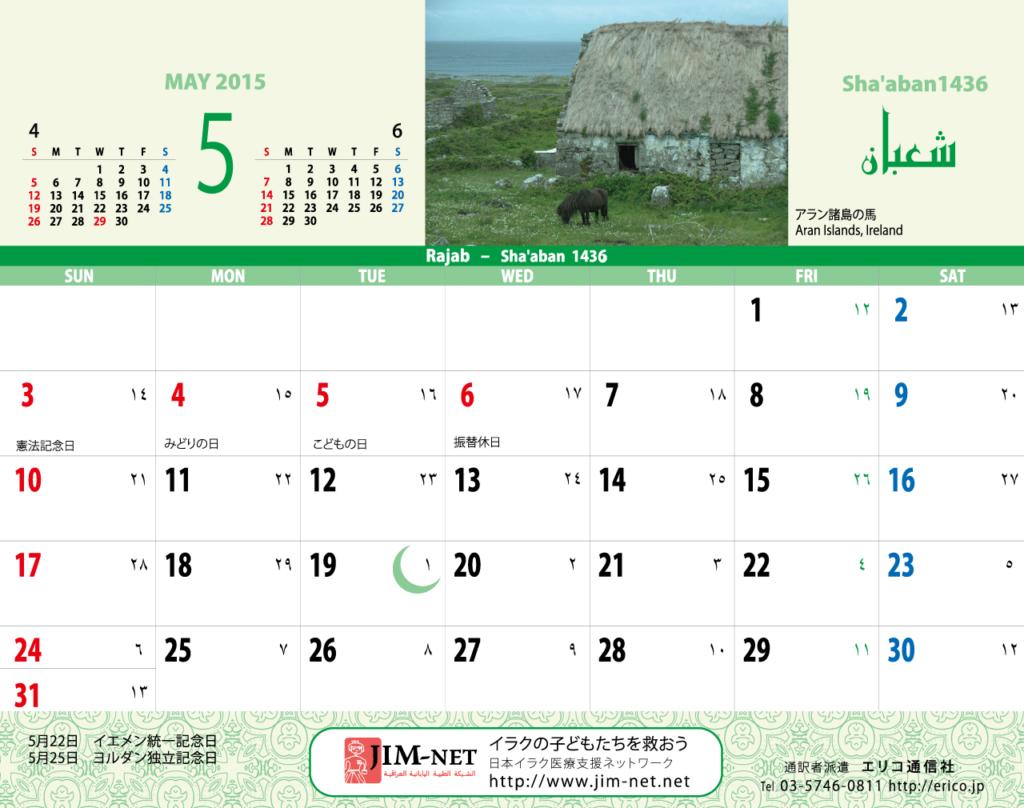 イスラム暦付カレンダー2015:5月