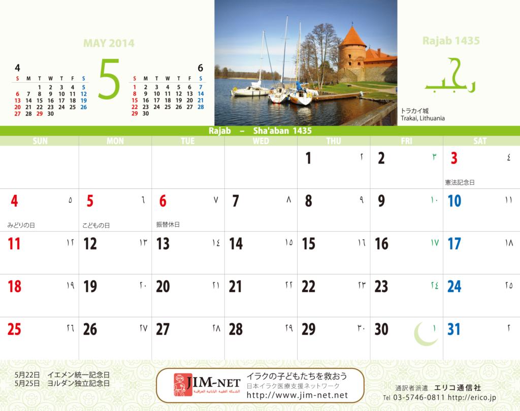イスラム暦付カレンダー2014:5月