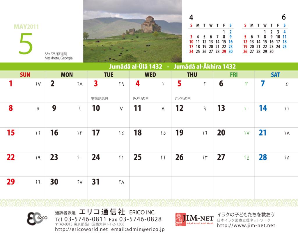 イスラム暦付カレンダー2011:5月