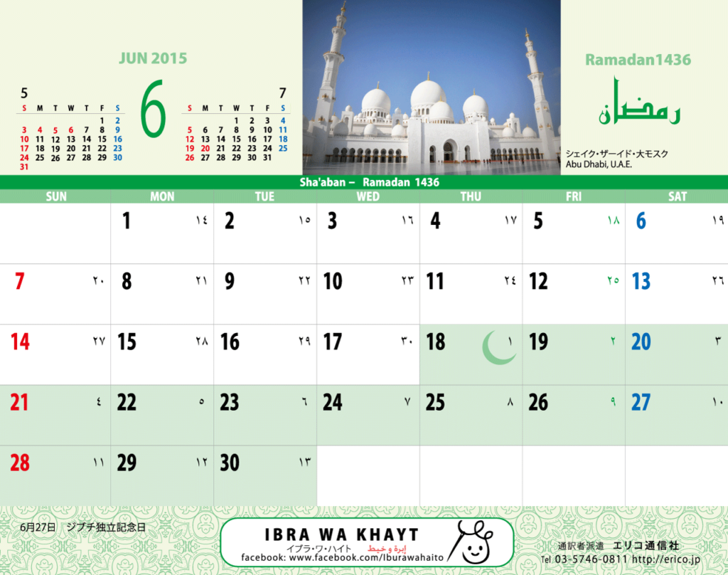 イスラム暦付カレンダー2015:6月