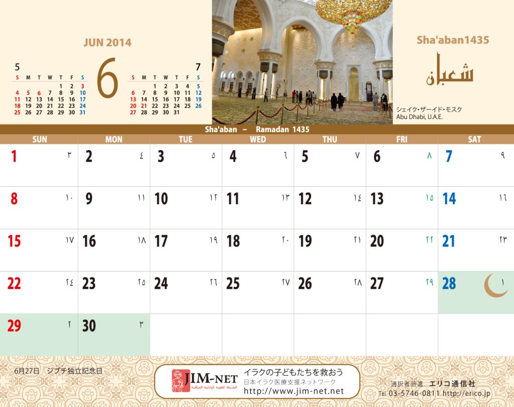 イスラム暦付カレンダー2014:6月