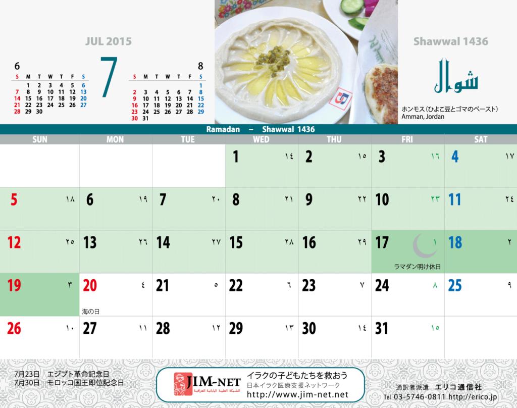 イスラム暦付カレンダー2015:7月