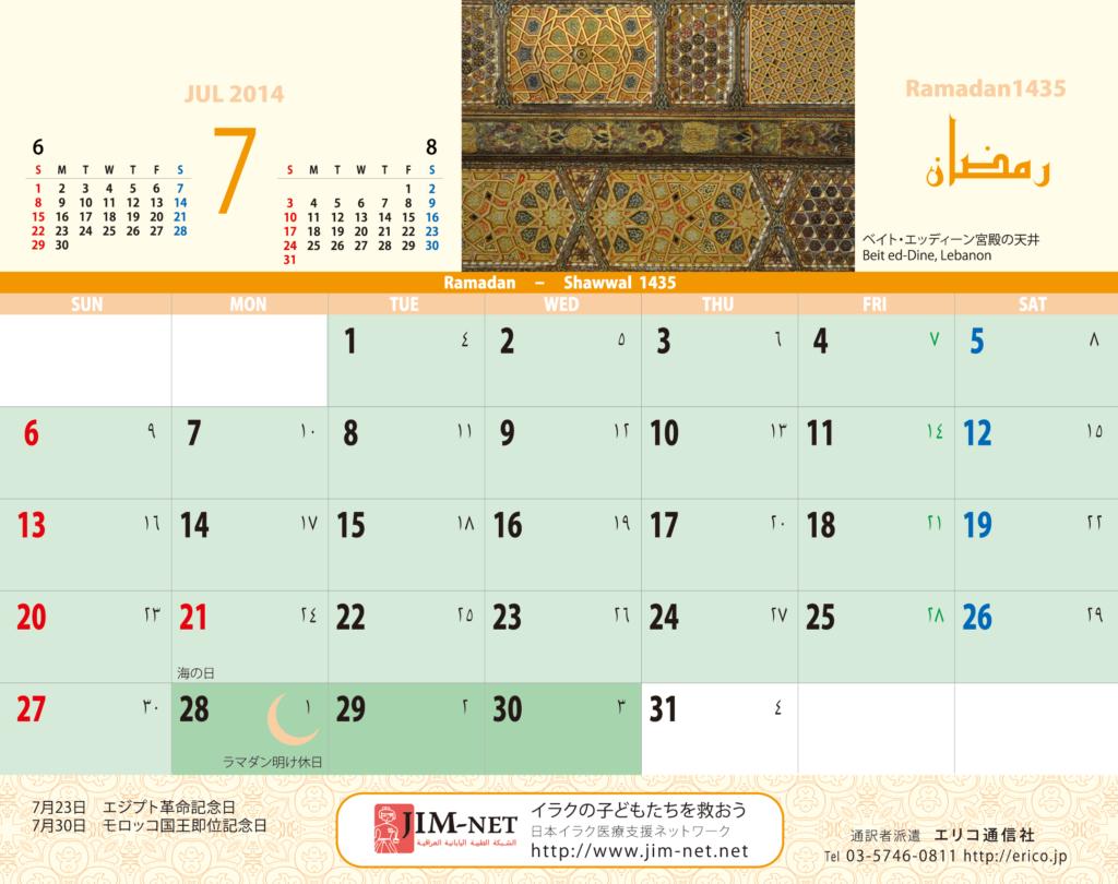 イスラム暦付カレンダー2014:7月