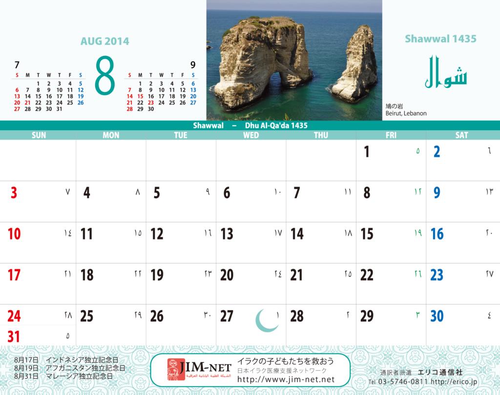 イスラム暦付カレンダー2014:8月