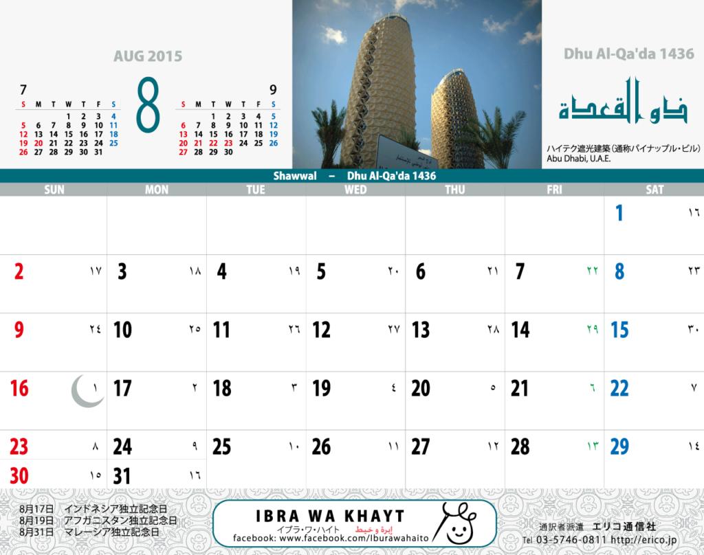 イスラム暦付カレンダー2015:8月