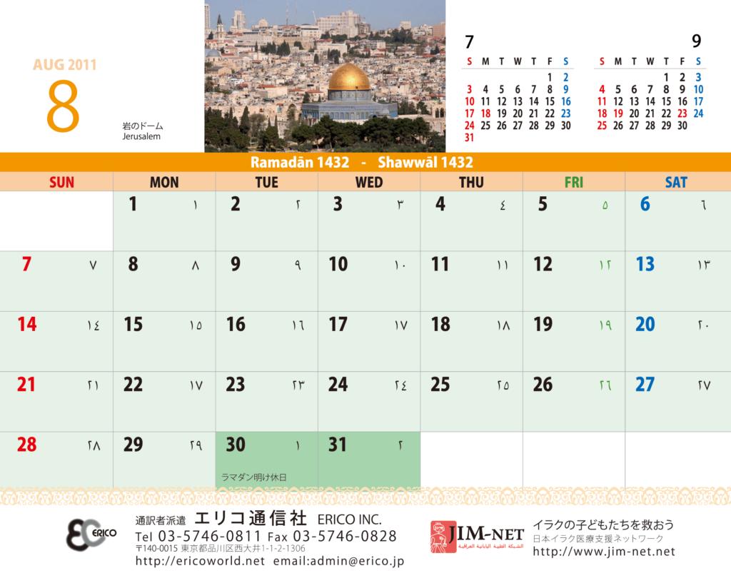 イスラム暦付カレンダー2011:8月