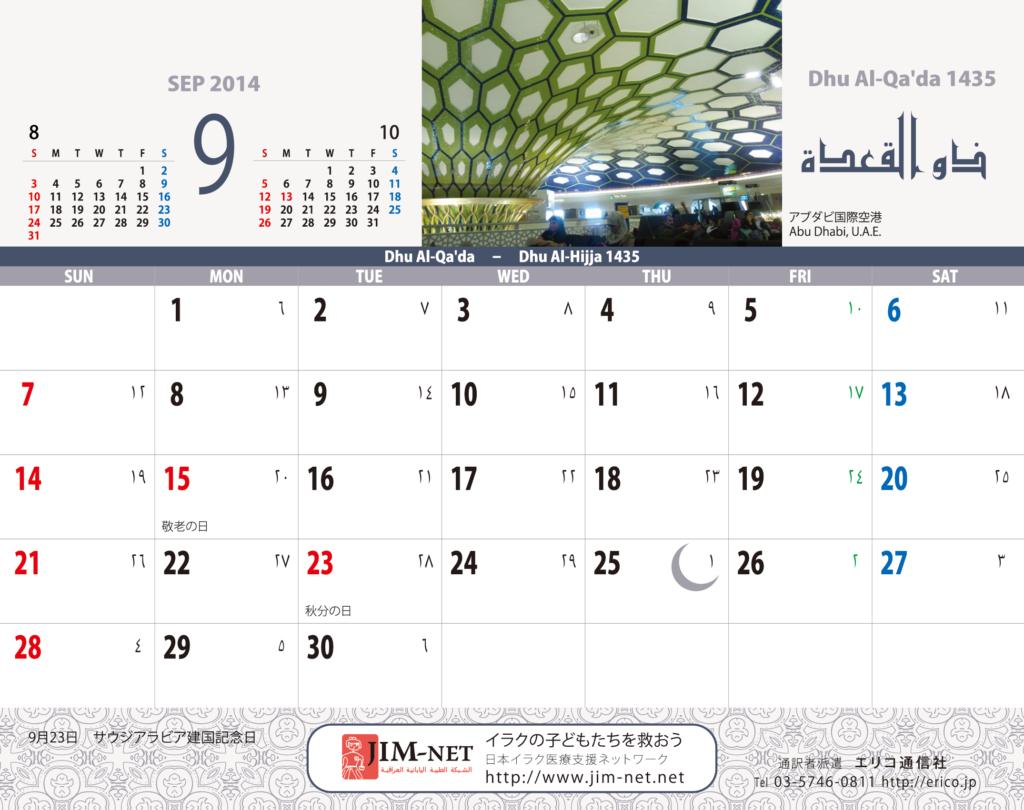 イスラム暦付カレンダー2014:9月