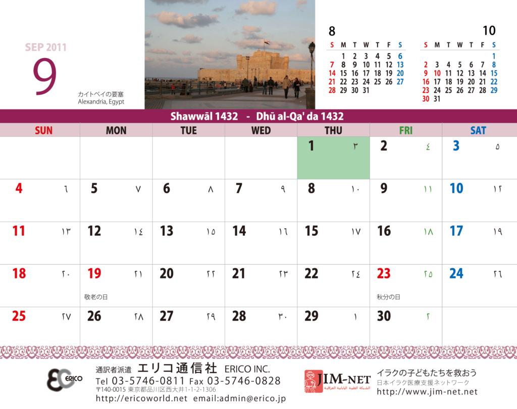 イスラム暦付カレンダー2011:9月