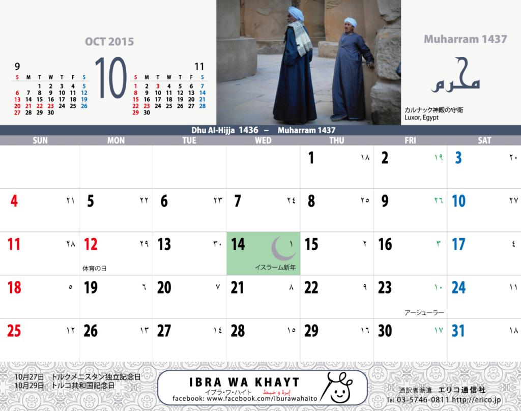 イスラム暦付カレンダー2015:10月