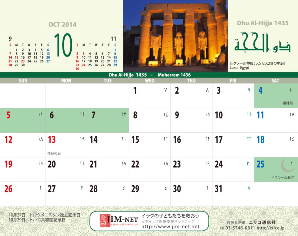 イスラム暦付カレンダー2014:10月