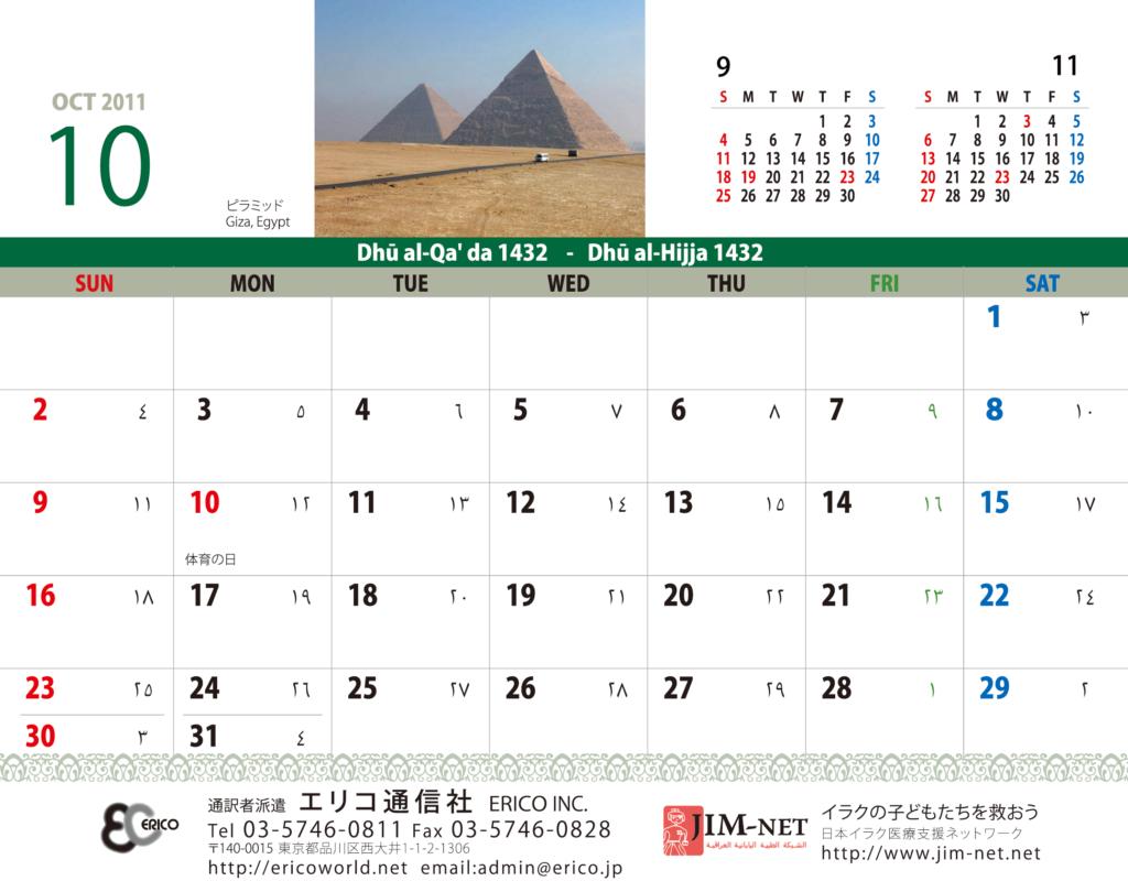イスラム暦付カレンダー2011:10月