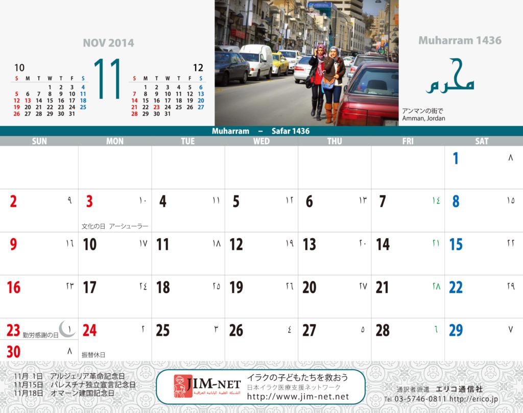 イスラム暦付カレンダー2014:11月